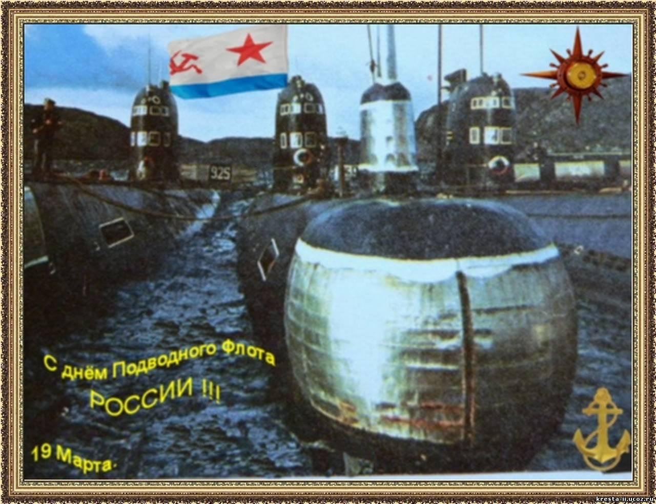 Поздравления с днем подводника 71