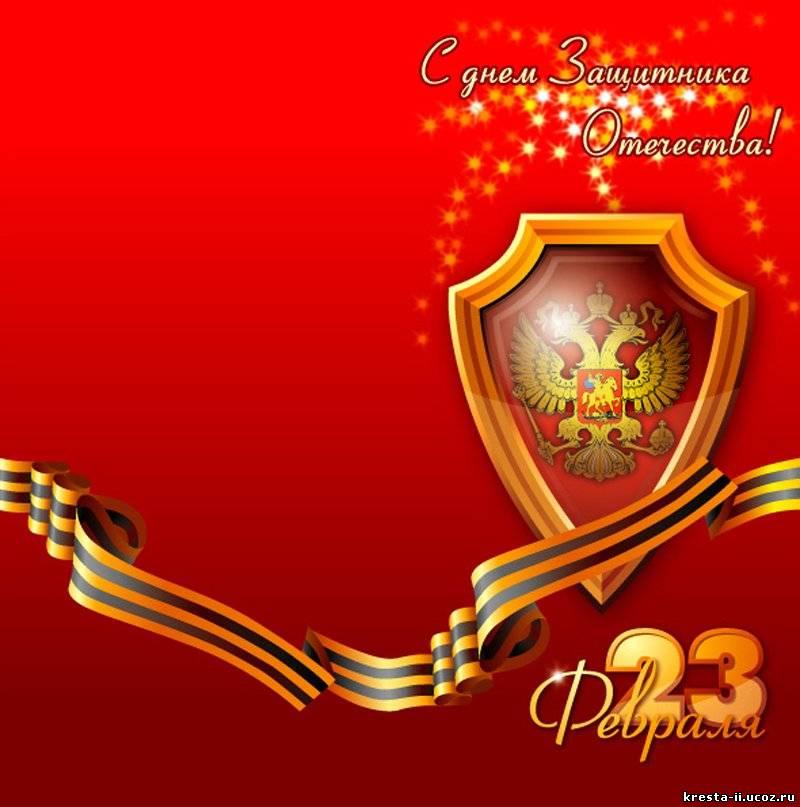 32 февраля поздравления